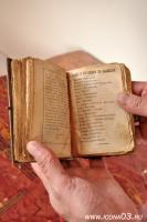 Реставрация Евангелия