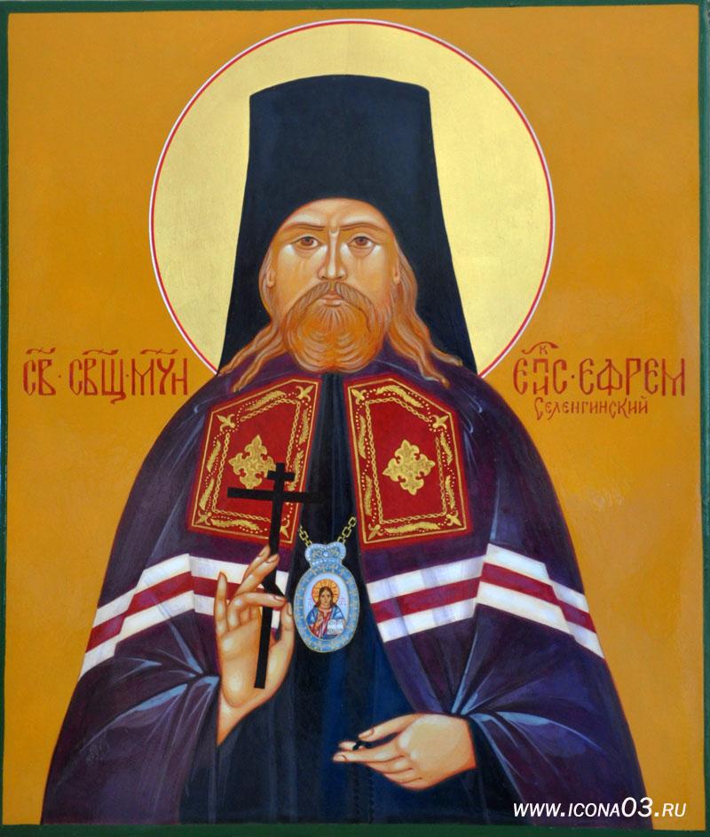 икона священномученика: